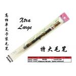 2152c KIJO Xtra Large Chinese Brush