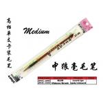 4485c KIJO Medium Chinese Brush