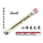 4963c KIJO Small Chinese Brush