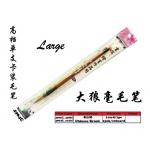 4964c KIJO Large Chinese Brush
