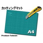 7571 KIJO A4 Size Cutting Mat