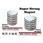 7971 Super Strong Magnet