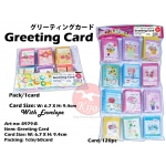 8979-B Greeting Card