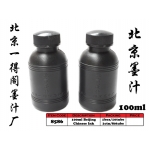 8586 100ml Beijing Chinese Ink
