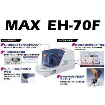 MAX Electronic EH-70F Stapler