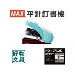 MAX Flat Clinch HD-10FL2K Stapler