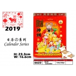 6622 16K 2017 Chinese Lucky Day Calender (Per Day)