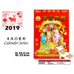 6623 8K 2017 Chinese Lucky Day Calender (Per Day)