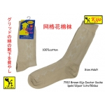 7912 Adult Cotton Socks Brown