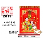 8775 16K-A 2017 Chinese Lucky Day Calender (Per Day)