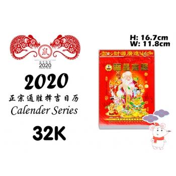 6621 Chinese Calendar 2020 - 32K