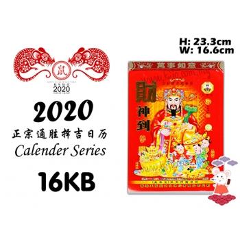 6622 Chinese Calendar 2020 - 16KB