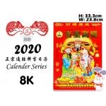 6623 Chinese Calendar 2020 - 8K