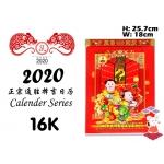 8775 Chinese Calendar 2020 - 16K