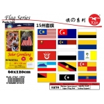 Malaysian State Flag Sets