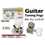 9211 KIJO 6pc/Box Kapok Guitar Tuning Pegs