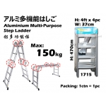 1715 Aluminium Multi-Purpose Step Ladder - 16ft