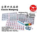 1856BL Classic Mahjong Blue