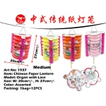 1937 Chinese Style Paper Lantern