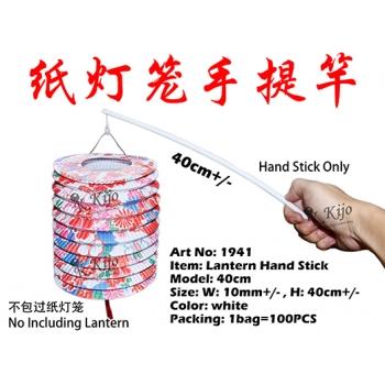 1941 Lantern Hand Stick - White