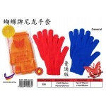 380 Butterfly Brand Nylon Glove > Red