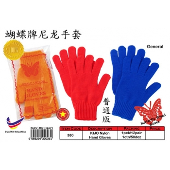 380 Butterfly Brand Nylon Glove > Blue