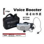 7416 KIJO SH-116 Voice Booster