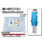8734 KIJO Disposable Apron
