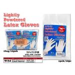 9134 KIJO Lightly Powdered Latex Gloves