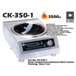 CK-350-1 COO Commercial Induction Wok Cooker