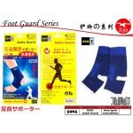 Foot Guard and Hand Guard