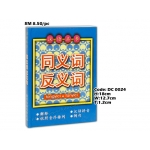 DC 0024 Chinese Synonyms n Antonyms Dictionary