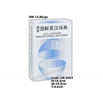 DE 0001 English-Chinese Dictionary