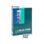 DE 0013 English-Chinese Dictionary