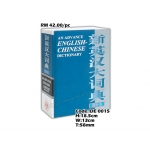 DE 0015 English-Chinese Dictionary