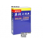 DE 0020 English-Chinese Dictionary