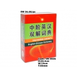 DE 0026 English-Chinese Dictionary