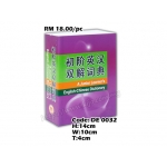 DE 0032 English-Chinese Dictionary