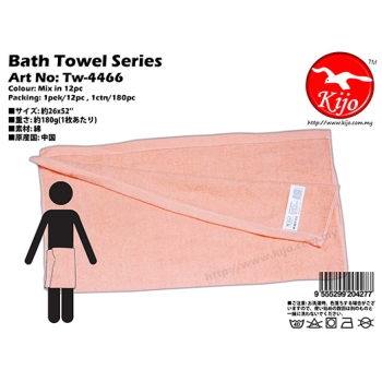 TW-4466 KIJO Bath Towel - Orange